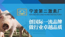 创国际一流品牌、做行业卓越品质——宁波第二激素厂
