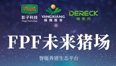 FPF未来猪场--智能养猪生态平台