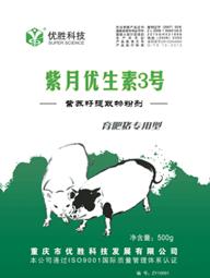 优胜科技:紫月优生素,安全、有效、不污染环境的新饲料添加剂