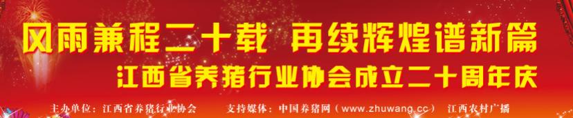 畜牧展会专题:风雨兼程二十载 再续辉煌谱新篇,庆祝江西省养猪行业协会成立二十周年-中国养猪网