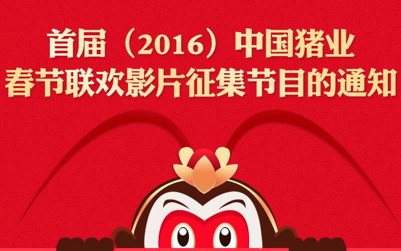 首届中国猪业春节联欢影片征集节目的通知