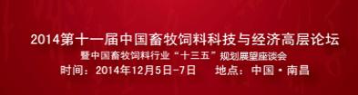 """展会专题:2014第十一届中国畜牧饲料科技与经济高层论坛暨中国畜牧饲料行业""""十三五""""规划展望座谈会-中国养猪网"""