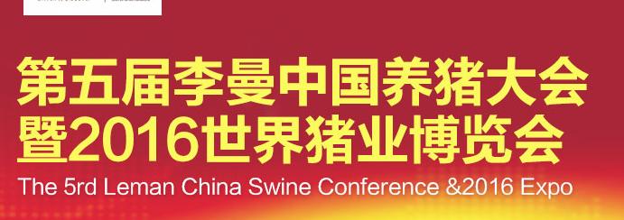 第五届李曼中国养猪大会暨2016世界猪业博览会