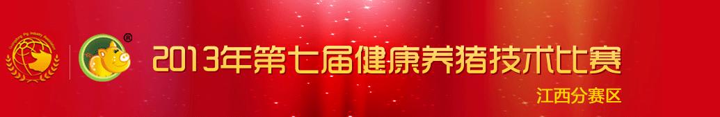 第七届健康养猪技术江西分赛区比赛-中国养猪网畜牧展会专题