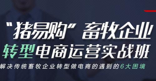 """""""猪易购""""畜牧企业转型电商运营实战班•第1期"""