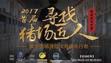 """2017首届""""寻找猪场匠人""""有奖征文大赛"""